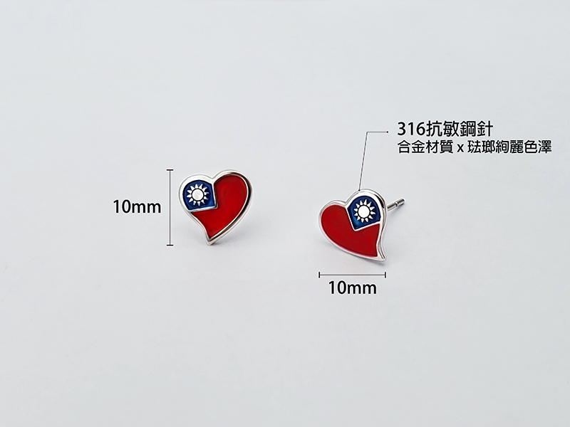 台灣國旗出國必備國旗耳環愛心耳環鋼針316L耳環鈦鋼耳環