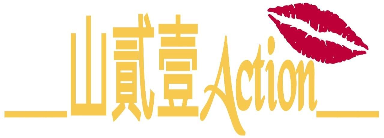 ___山貳壹Action___