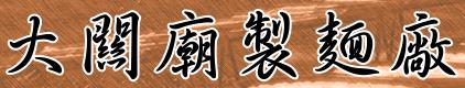 大關廟製麵廠