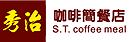 秀治咖啡簡餐店