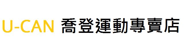喬登運動器材股份有限公司