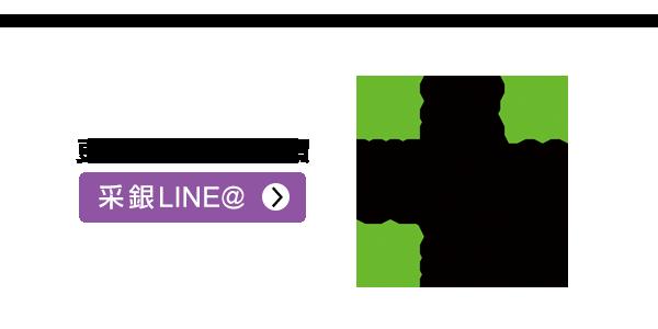 采銀官方LINE@客服一對一,即時通訊平台,訂購須知