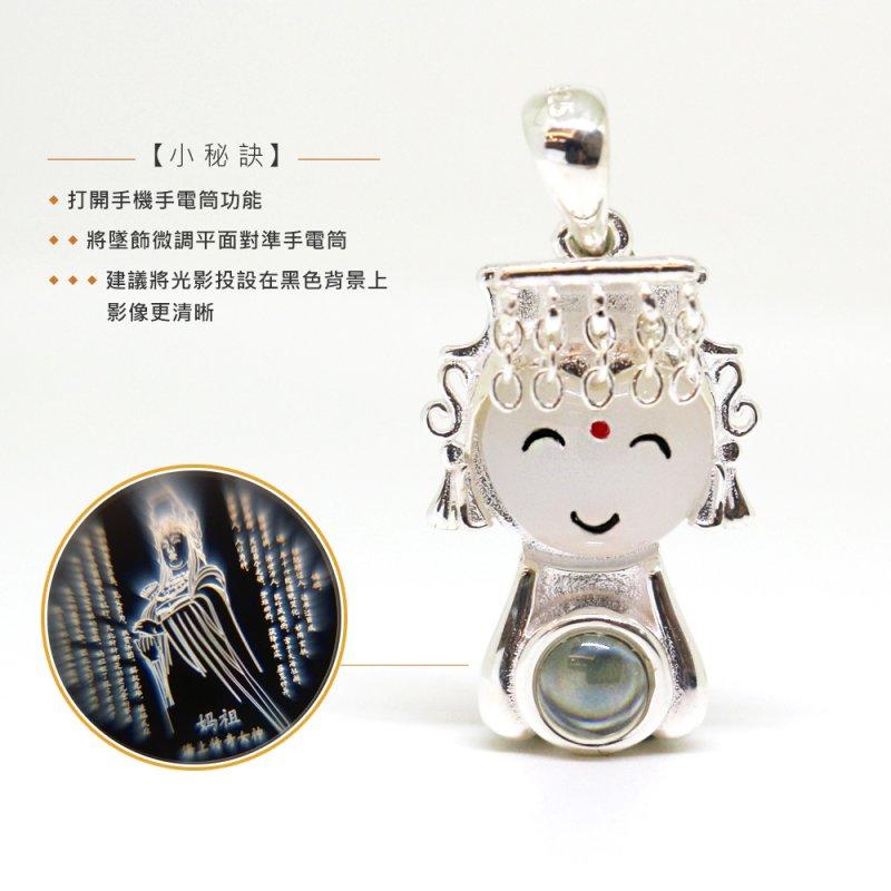 玉髓,媽祖,宗教,納米,投影,墜飾,銀飾,台南飾品批發工廠,采銀銀飾